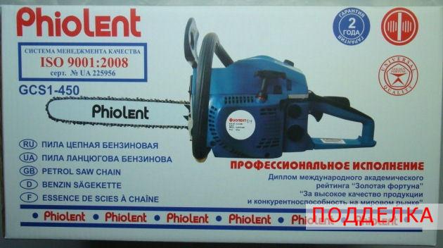 Упаковка от поддельной бензопилы Phiolent GCS1-450