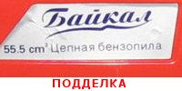 Поддельный логотип Байкал
