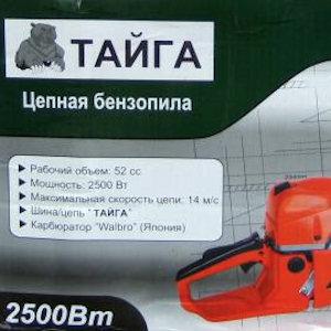Бензопила Тайга 45. Русский медведь на этикетке.