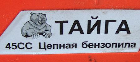 Логотип поддельной бензопилы Тайга 45СС