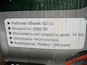 Бензопила Тайга RT-GS5201 - характеристики