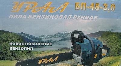 Коробка поддельной бензопилы Урал БП-45-3