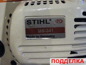 Поддельная бензопила Stihl MS 341. Крышка стартера.