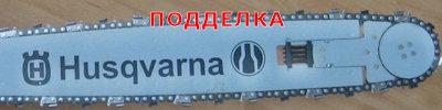 Поддельная шина Husqvarna с амортизатором