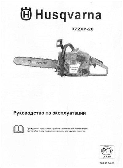 Инструкция к поддельной бензопиле Husqvarna 372XP-20