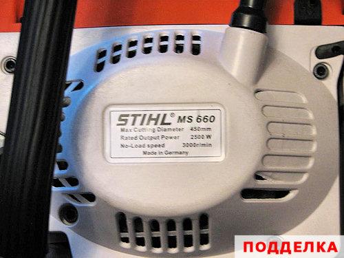 Бензопила Штиль Ms 660 инструкция
