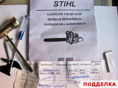 Штиль бензопила мс 660 инструкция по эксплуатации