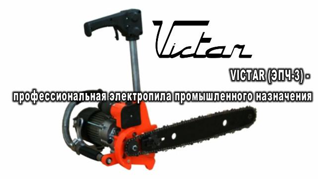 Victar (ЭПЧ-3) - профессиональная электропила промышленного назначения